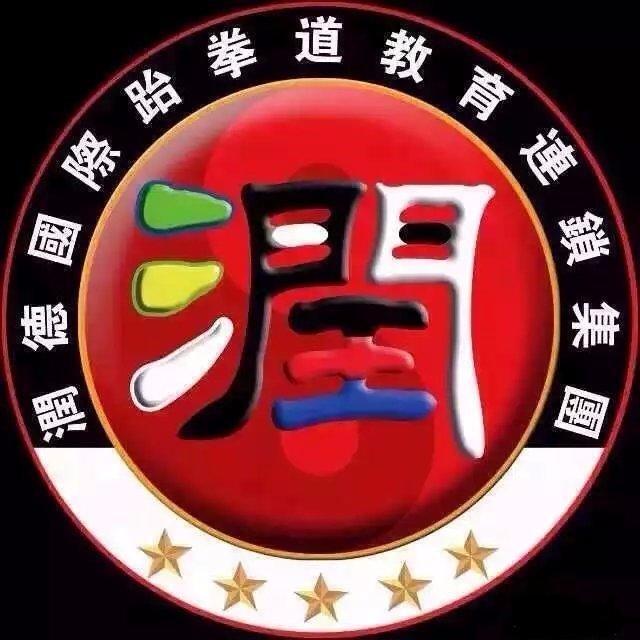 广东润德跆拳道教育培训有限公司