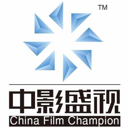 江苏中影盛视广告传媒有限公司