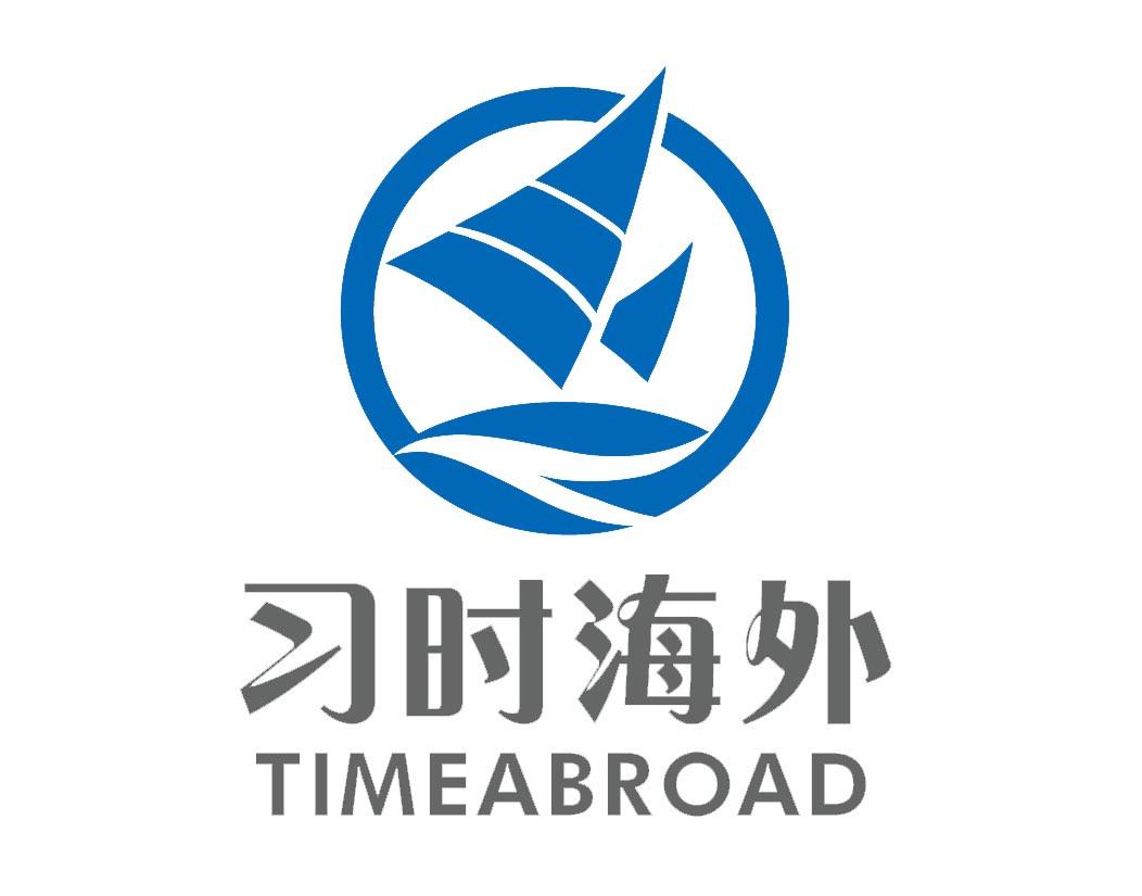 广州习时海外咨询服务有限公司