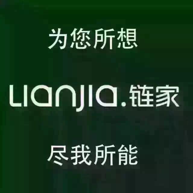 北京链家房地产经纪有限公司张洋
