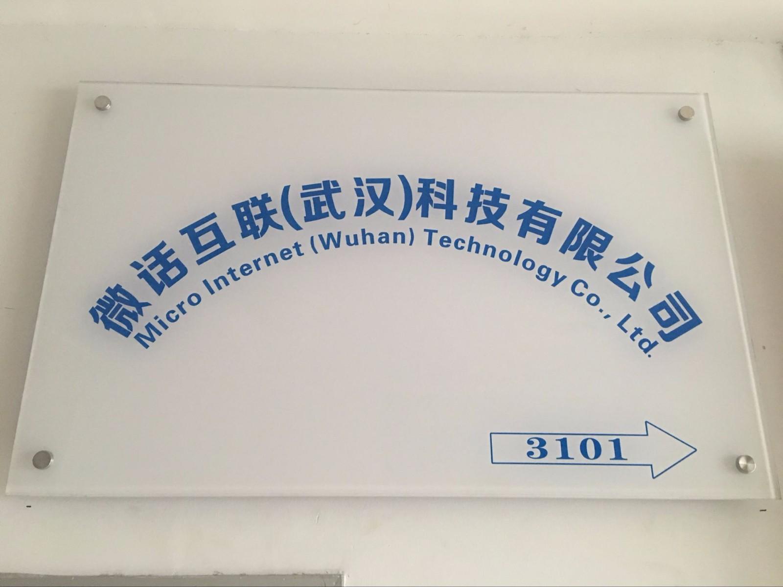 微话互联(武汉)科技有限公司