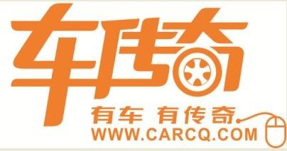 中山市传奇机动车服务有限公司