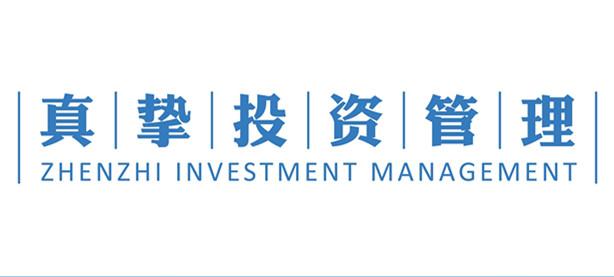 北京真挚资本管理有限公司
