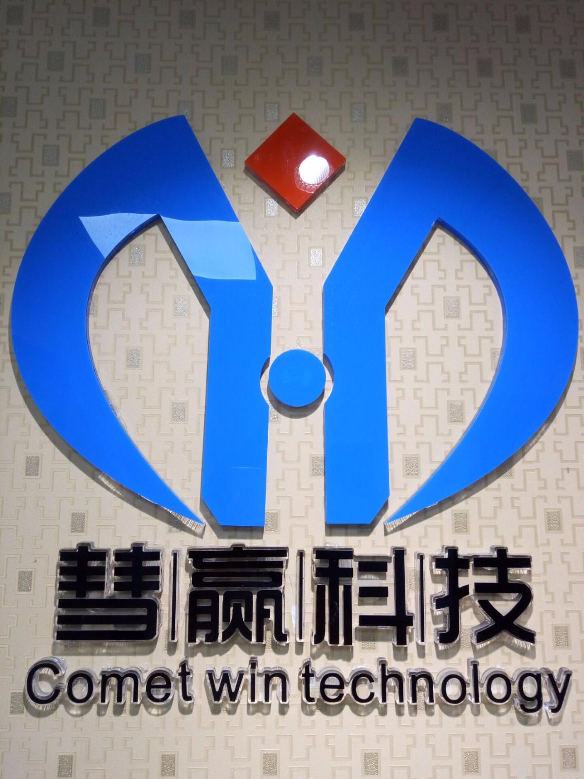 安徽彗赢科技有限公司