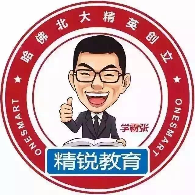 上海精锐教育信息咨询有限公司闵行第三分公司