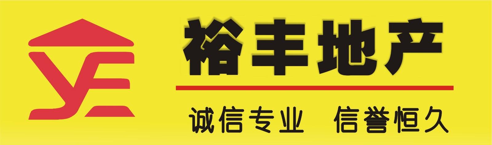 广州裕丰咨询顾问有限公司荔福分公司