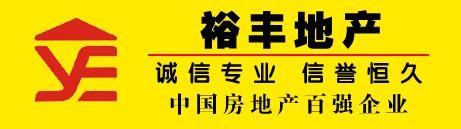 广州市裕丰房地产咨询顾问有限公司