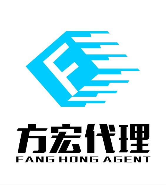 东莞市方宏企业代理有限公司