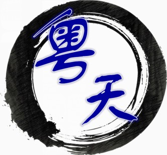 广州粤天企业管理顾问有限公司