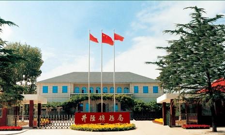 冀中能源井矿集团有限公司