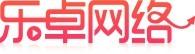 长沙乐卓网络科技有限公司