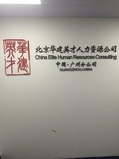 北京华建英才人力资源顾问有限公司广州分公司