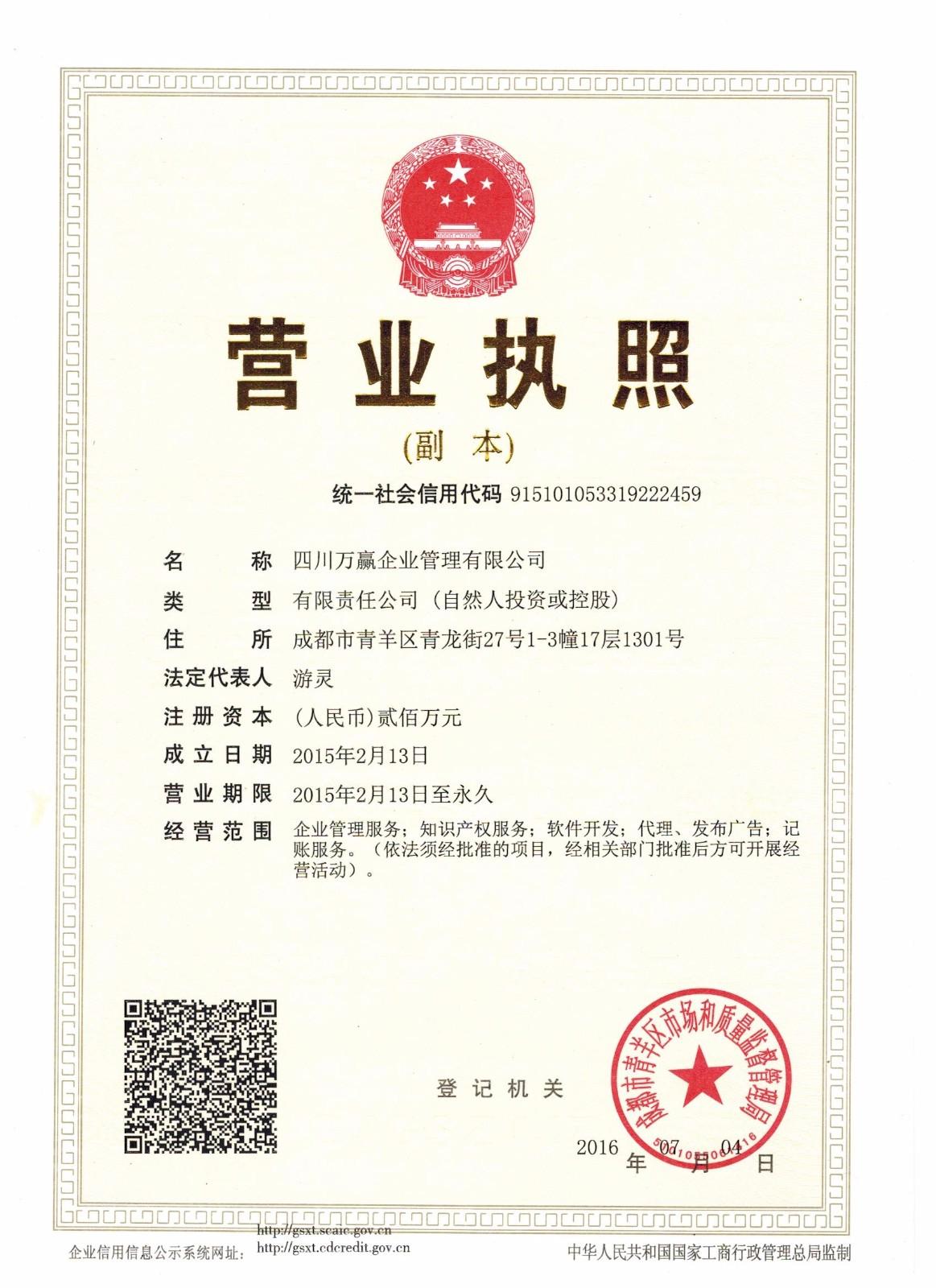 四川万赢企业管理有限公司