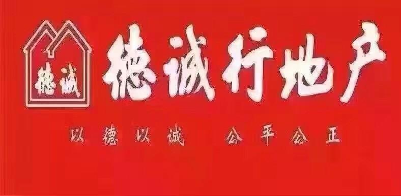 广州市德才房地产代理有限公司广州大道南第一分公司