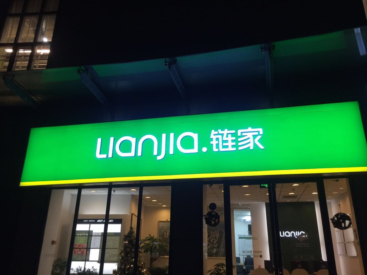 北京链家房地产经纪有限公司186