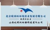 山西欣国环环保科技有限公司