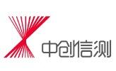 北京中创信测科技股份有限公司