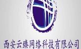 西安云臻网络科技有限公司
