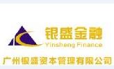 广州银盛资本管理有限公司