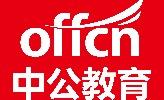 北京中公教育科技股份有限公司天津分公司
