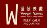 哈尔滨市温莎映画文化传播有限公司