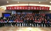 中国人寿保险股份有限公司昆明分公司收展一部