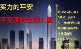 中国平安人寿保险股份有限公司北京分公司