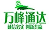 贵州万峰通达电力工程有限公司