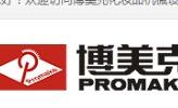 广州博美克机械设备有限公司