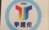 西安宇捷伦电子科技有限公司