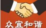 四川众宜和谐商务服务有限公司