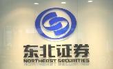 东北证券股份有限公司佛山分公司