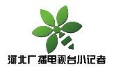 河北广播电视台小记者俱乐部