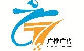 昆明广推广告有限公司