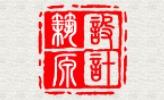 广州筑源建筑工程设计咨询有限公司