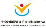 北京智博锐企业管理咨询有限公司
