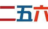 山东二五六网络技术有限公司