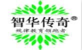 中山市智华传奇文化传播有限公司
