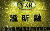 广州溢昕融信息咨询有限公司