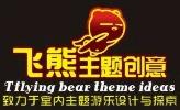 中山飞熊装饰设计有限公司
