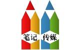 北京笔记传媒科技有限公司