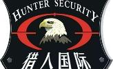 深圳猎人特种安全技术有限公司
