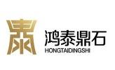 鸿泰鼎石资产管理有限责任公司南京分公司