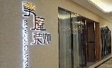 芜湖美屋装饰工程有限公司