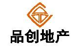 天津品创房地产经纪有限责任公司.