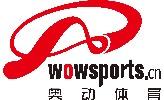 上海奥动体育文化发展有限公司