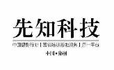 郑州先知科技有限公司