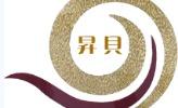 广州昇贝资产管理有限公司