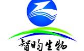 山东智昀生物工程有限公司
