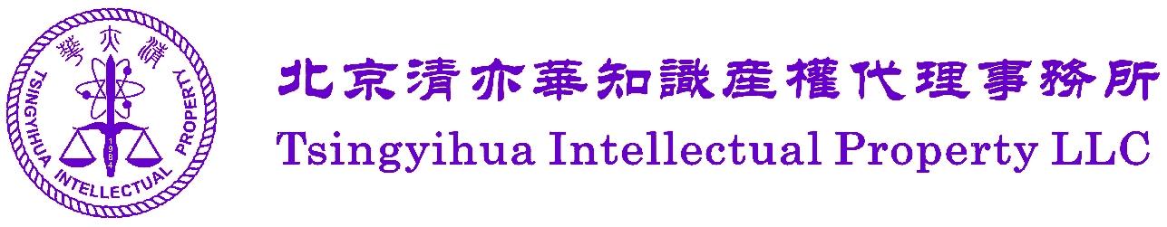 北京清亦华知识产权代理事务所(普通合伙)(6061)